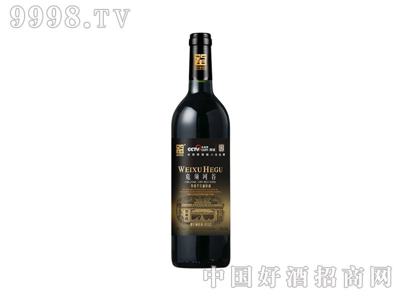 危须河谷有机干红葡萄酒(橡木桶窖藏)
