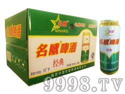 名威啤酒易拉罐500ml×12