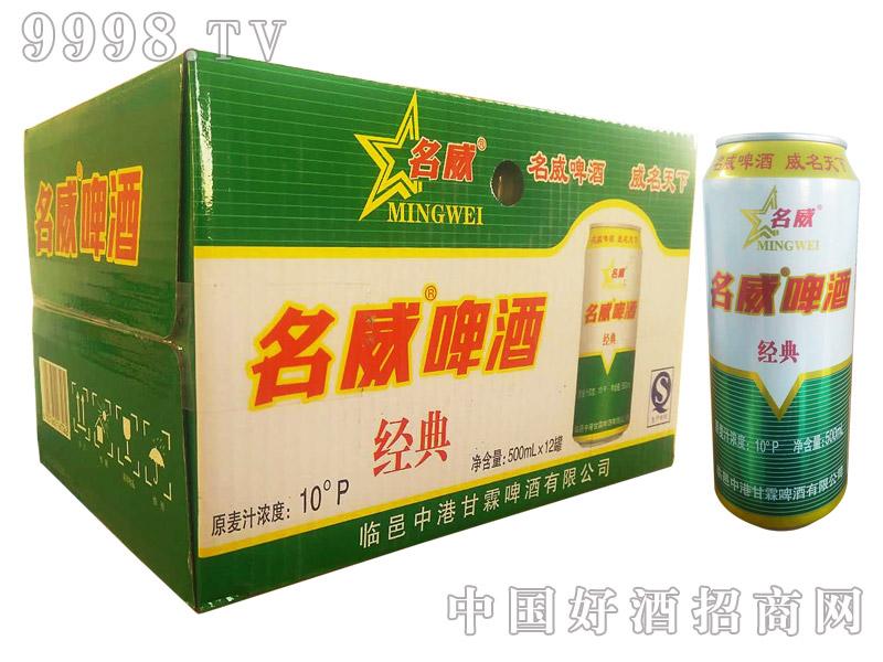 名威千赢国际手机版易拉罐500ml×12