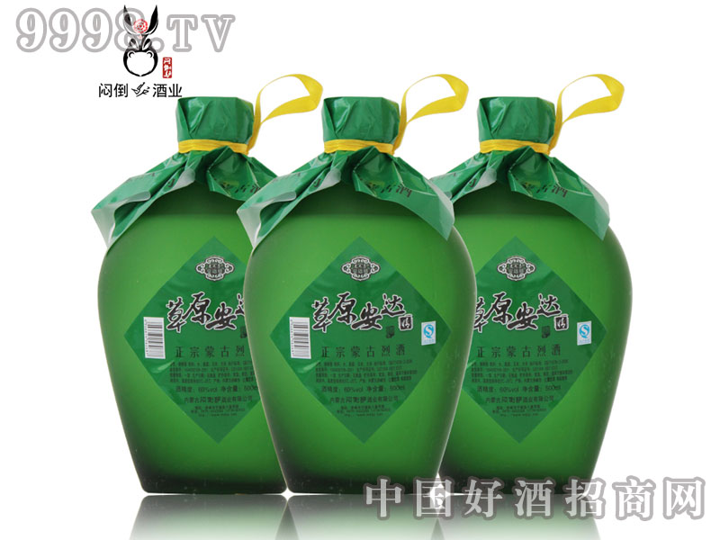 草原安达绿磨砂(瓶)