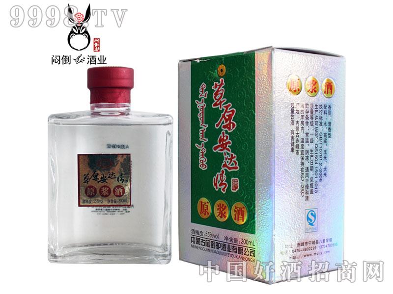 55°200ml小方瓶