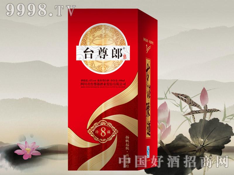台尊郎酒珍藏8