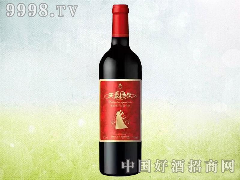 天长地久干红葡萄酒