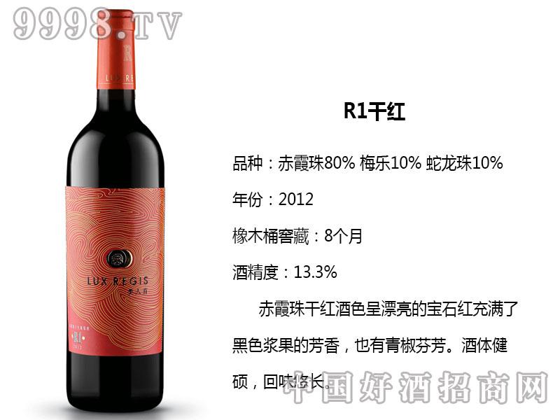 类人首红酒-R1干红葡萄酒