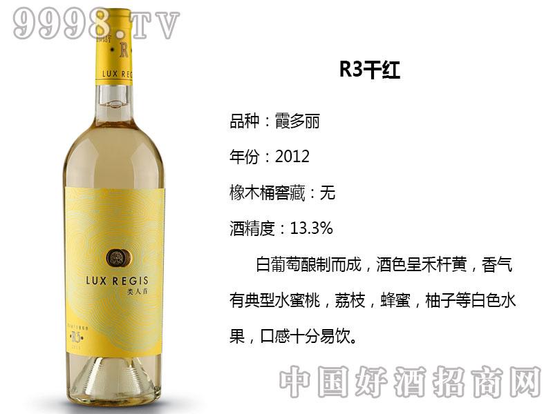 类人首红酒-R3干白葡萄酒-红酒招商信息