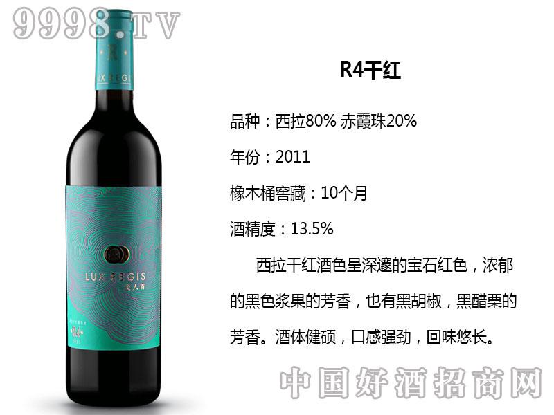 类人首红酒-R4干红葡萄酒-红酒招商信息