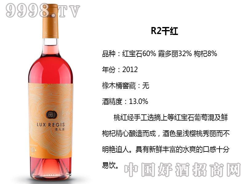类人首红酒-R2桃红葡萄酒
