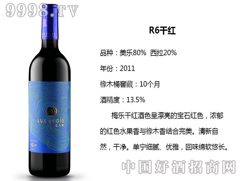 类人首红酒-R6干红葡萄酒-红酒招商信息