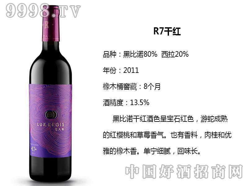 类人首红酒-R7干红葡萄酒-红酒招商信息