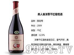 类人首红酒-洋葱干红葡萄酒