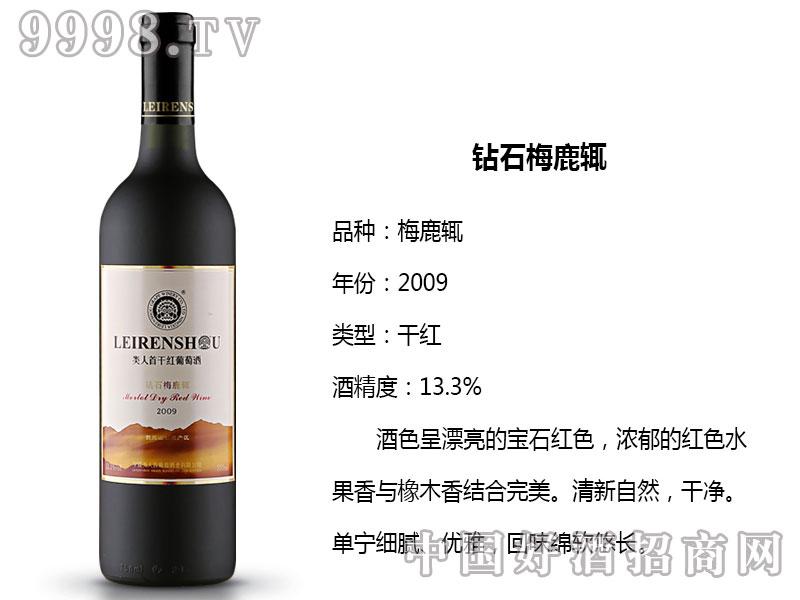 类人首红酒-钻石梅鹿辄干红葡萄酒-红酒招商信息