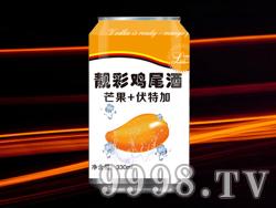 靓彩鸡尾酒芒果+伏特加