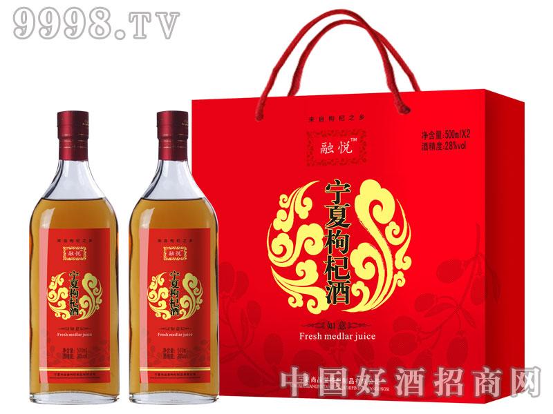 宁夏枸杞酒-融悦如意礼盒