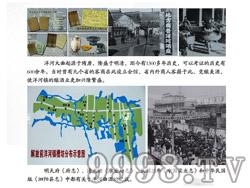 企业文化-苏酒历史