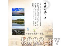 企业文化-中国白酒之都宿迁