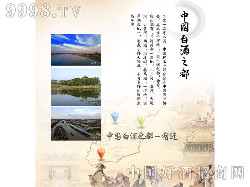 企业文化-中国白酒之都宿迁-白酒招商信息