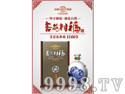 杏花村福酒(清花典藏1160)