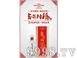 杏花村福酒(婚宴福)