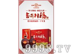 杏花村福酒(10)