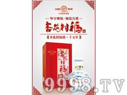 杏花村福酒(15)
