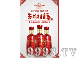 杏花村福酒(编钟瓶)
