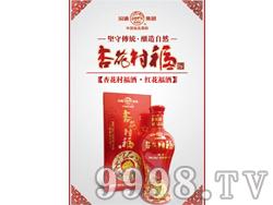 杏花村福酒(红花福酒)
