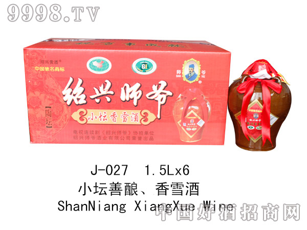 1.5L×6小坛善酿、香雪酒