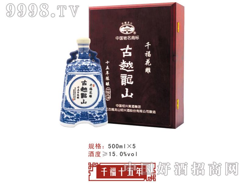 古越龙山-千福十五年