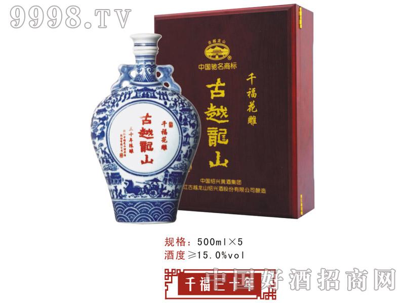古越龙山-千福三十年