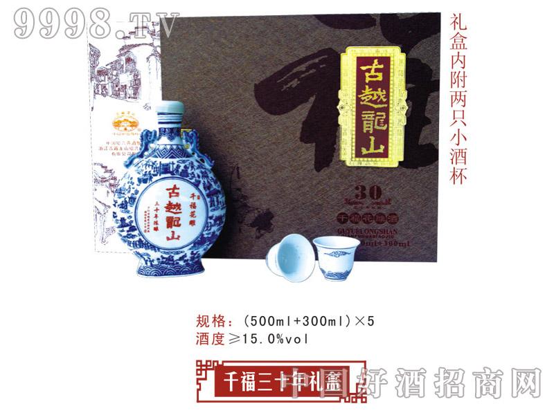 古越龙山-千福三十年礼盒