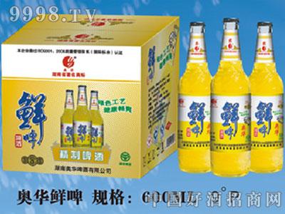 奥华鲜啤600ML