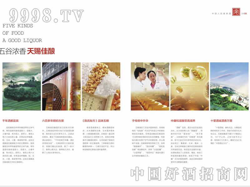 百家宴五谷香