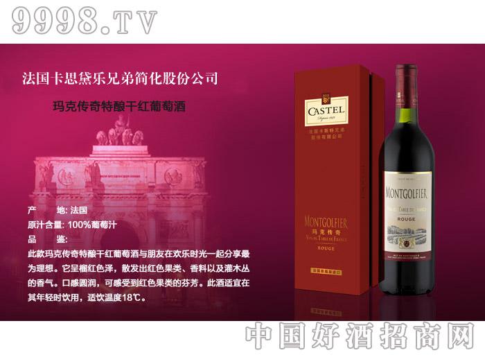 卡聂高・玛克传奇特酿干红葡萄酒