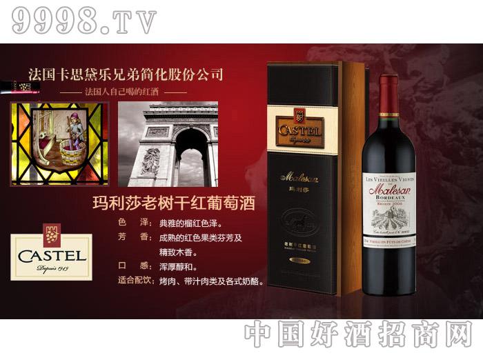 卡聂高・玛利莎老树干红葡萄酒