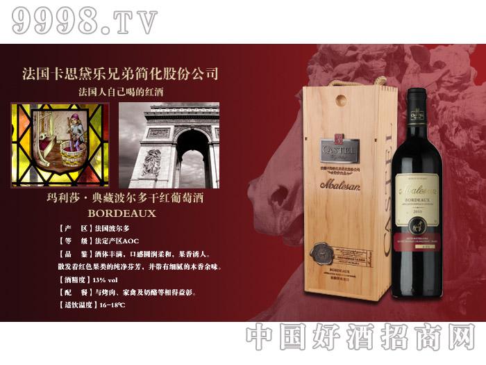 卡聂高・玛利莎・典藏波尔多干红葡萄酒