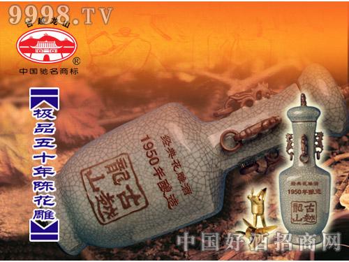 古越龙山极品五十年陈花雕