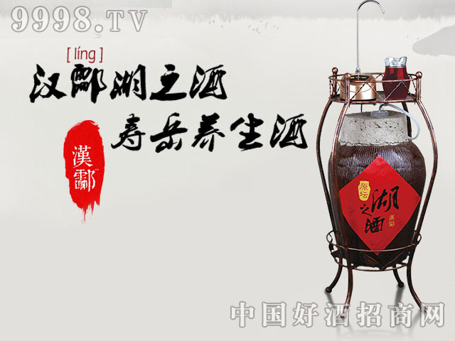 汉酃酒坛装25L-保健酒类信息