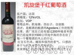 法国原装进口餐酒酒吧夜场专用VDP凯旋堡干红葡萄酒红酒餐酒