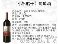 法国原瓶进口餐酒VDCE小帆船干红葡萄酒红酒
