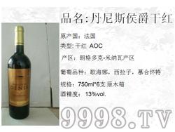 法国原木箱密内瓦产区AOC法定产区丹尼斯侯爵干红葡萄酒