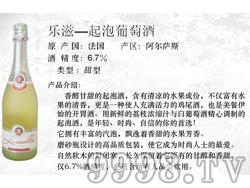 法国乐滋起泡葡萄酒甜型阿尔萨斯6.7度低酒精果味