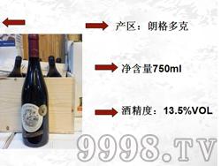 法国朗格多克产区克劳德花堡750-375ml干红西餐厅专用葡萄酒