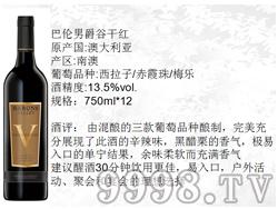澳大利亚澳洲南澳产区西拉子赤霞珠梅洛巴伦男爵谷干红葡萄酒红酒