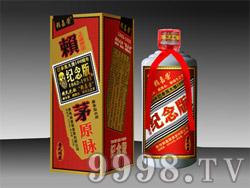 赖嘉荣(纪念版普天同庆)酒