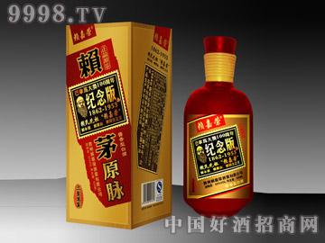 赖嘉荣(纪念版三星宾宴)酒