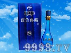 洋河蓝色典藏30