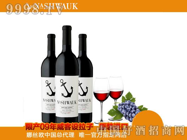 娜丝欧威客设拉子西拉干红葡萄酒红酒珍藏-红酒招商信息