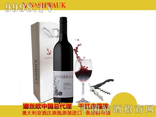 娜丝欧赤霞珠干红葡萄-红酒招商信息