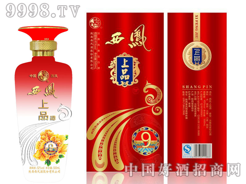 上品西凤酒V9(52度)
