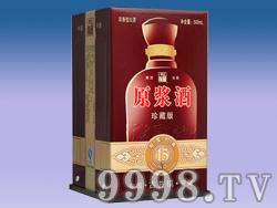 珍藏版原浆酒15(盒装)